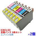 【時間限定クーポン配布】IC6CL50 x 2個セット インク エプソン用互換 インクカートリッジ プリンターインク epson 6色セット IC50 ICB..
