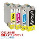 インク エプソン IC6165 4色セット プリンターインク...