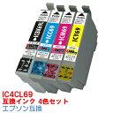 インク ic4cl69 エプソン IC69 4色セット プリンターインク インクカートリッジ 互換インク 4色パック IC69L 黒 IC4CL69PX-045A PX-105 PX-405A PX-435A PX-505F PX-535F 互換インク