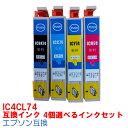 【色が選べるIC4CL74】インク インクカートリッジ エプソン epson IC74 4色セット プリンターインク 互換インク ICBK74 ICC74 ICM74 ICY74 4色パック 74 PX-M5040F PX-M5041F PX-M740F PX-M741F PX-S5040 PX-S740