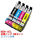 RDH-4CL インク インクカートリッジ エプソン epson リコーダー 4色セット プリンターインク 互換インク リサイクル RDH-BK RDH-C RDH-M RDH-Y 4色パック RDH 互換インク PX-048A PX-049A
