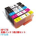 HP178XL 5色セットインク ICチップあり インクカー...
