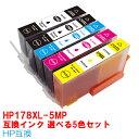 [本日割引]色が選べるHP178XL-5PK[chipあり]...