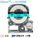 キングジム テプラPRO ラベルライター 互換テープカートリッジ SC12BW 12mm 青テープ 黒文字 SR970 SR750 SR670 SR530 SR330 SR250 SR170 SR150 SR45 SR-GL1 SR-RK2 SR-GL2