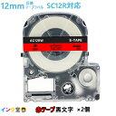 キングジム テプラPRO ラベルライター 互換テープカートリッジ SC12RW 12mm 【2個】 赤テープ 黒文字 SR970 SR750 SR670 SR530 SR330 SR250 SR170 SR150 SR45 SR-GL1 SR-RK2 SR-GL2