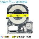 キングジム テプラPRO ラベルライター 互換テープカートリッジ SC12YW 12mm 黄色テープ 黒文字 SR970 SR750 SR670 SR530 SR330 SR250 SR170 SR150 SR45 SR-GL1 SR-RK2 SR-GL2