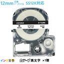キングジム テプラPRO ラベルライター 互換テープカートリッジ SS12KW 12mm 白テープ 黒文字 SR970 SR750 SR670 SR530 SR330 SR250 SR170 SR150 SR45 SR-GL1 SR-RK2 SR-GL2