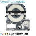 キングジム テプラPRO ラベルライター 互換テープカートリッジ ST12KW 12mm 透明テープ 黒文字 SR970 SR750 SR670 SR530 SR330 SR250 SR170 SR150 SR45 SR-GL1 SR-RK2 SR-GL2