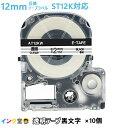 キングジム テプラPRO ラベルライター 互換テープカートリッジ ST12KW 12mm 【10個】 透明テープ 黒文字 SR970 SR750 SR670 SR530 SR330 SR250 SR170 SR150 SR45 SR-GL1 SR-RK2 SR-GL2