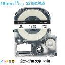 キングジム テプラPRO ラベルライター 互換テープカートリッジ SS18KW 18mm 白テープ 黒文字 SR970 SR750 SR670 SR530 SR330 SR250 SR170 SR150 SR45 SR-GL1 SR-RK2 SR-GL2