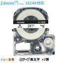 キングジム テプラPRO ラベルライター 互換テープカートリッジ SS24KW 24mm 【2個】 白テープ 黒文字 SR970 SR750 SR670 SR530 SR330