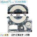 キングジム テプラPRO ラベルライター 互換テープカートリッジ SS36KW 36mm 【10個】 白テープ 黒文字 SR970 SR750