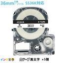 キングジム テプラPRO ラベルライター 互換テープカートリッジ SS36KW 36mm 【2個】 白テープ 黒文字 SR970 SR750