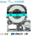 キングジム テプラPRO ラベルライター 互換テープカートリッジ SC6BW 6mm 青テープ 黒文字 SR970 SR750 SR670 SR530 SR330 SR250 SR170 SR150 SR45 SR-GL1 SR-RK2 SR-GL2