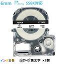 キングジム テプラPRO ラベルライター 互換テープカートリッジ SS6KW 6mm 【2個】 白テープ 黒文字 SR970 SR750 SR670 SR530 SR330 SR250 SR170 SR150 SR45 SR-GL1 SR-RK2 SR-GL2
