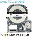 キングジム テプラPRO ラベルライター 互換テープカートリッジ ST6KW 6mm 【5個】 透明テープ 黒文字 SR970 SR750 SR670 SR530 SR330 SR250 SR170 SR150 SR45 SR-GL1 SR-RK2 SR-GL2