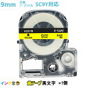 キングジム テプラPRO ラベルライター 互換テープカートリッジ SC9YW 9mm 黄テープ 黒文字 SR970 SR750 SR670 SR530 SR330 SR250 SR170 SR150 SR45 SR-GL1 SR-RK2 SR-GL2