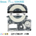 キングジム テプラPRO ラベルライター 互換テープカートリッジ SS9KW 9mm 【10個】 白テープ 黒文字 SR970 SR750 SR670 SR530 SR330 SR250 SR170 SR150 SR45 SR-GL1 SR-RK2 SR-GL2