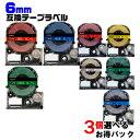 6mm テプラ キングジム 3個選べる テプラPRO ラベルライター 互換テープカートリッジ SC6KW SR970 SR750 SR670 SR530 SR330 SR250 SR170 SR150 SR45 SR-GL1 SR-RK2 SR-GL2 白 赤 青 緑 黄