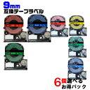 9mm テプラ キングジム 6個選べる テプラPRO ラベルライター 互換テープカートリッジ SC9KW SR970 SR750 SR670 SR530 SR330 SR250 SR170 SR150 SR45 SR-GL1 SR-RK2 SR-GL2 白 赤 青 緑 黄