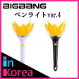 【在庫あり】BIGBANG 公式ペンライト Ver.4 / ビッグバン コンサートグッズ 公式グッズ