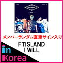 FTISLAND 正規5集アルバム  / K-POP FTISLAND