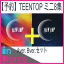 ティーントップ ミニ8集   / K-POP TEENTOP 8TH MINI ALBUM CD 公式