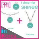【予約】 SHINEE 公式アクセサリー「I cheer for SHINee」【2種セット】【ネックレス+ブレスレット】/ K-POP 公式 シャイニー