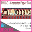 【取寄】TWICE ペーパートイ【全メンバーセット】/ K-POP TWICE 公式 グッズ TWICE CHARACTER PAPER TOY