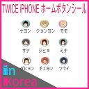 TWICE iPhone ホームボタン シール【ネコポス/送...