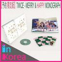 【限定版】TWICE - MERRY HAPPY MONOGRAPH (1 DISC) 【ネコポス◆代引不可】/ K-POP 公式