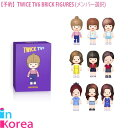 TWICE TV6 BRICK FIGURES【メンバー選択...