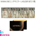 WANNA ONE レンチキュラー L-HOLDER SET/ K-POP WANNA ONE WORLD TOUR OFFICIAL CONSERT GOODS ワナワン 公式コンサートグッズ Lホルダーセット クリアファイル セット