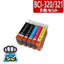 MP630 インク キャノン BCI-321+BCI-320/5MP 5色セット 互換インクカートリッジ CANON BCI321 BCI320 PIXUS MP630 マルチパック BCI-32..