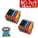 インク福袋 MP610 インク BCI-7e 9/5MP 5色セット×2 BCI-7e BCI-9 インクカートリッジ BCI7e BCI9 キャノン Canon 互換インク 純正より激安 PIXUS MP610 ICチップ付 BCI-9PGBK BCI-7eBK BCI-7eC BCI-7eM BCI-7eY