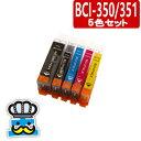 iX6830 対応 CANON キャノン プリンター インク BCI-351XL BCI-350XL 5色セット PIXUS
