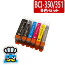 MG6530 インク キャノン BCI-351XL+BCI-350XL/6MP 6色セット 増量タイプ 互換インクカートリッジ CANON BCI351xl BCI350xl PIXUS MG6530 BCI-351 BCI-350 マルチパック BCI-350XLPGBK BCI-351XLBK BCI-351XLC BCI-351XLM BCI-351XLY BCI-351XLGY
