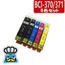キャノン BCI-371XL BCI-370XL 5色セット プリンターインク 互換インク CANON PIXUS MG7730 MG7730F MG6930 MG5730 TS6030 TS5030 BCI-370XLPGBK BCI-371XLBK BCI-371XLC BCI-371XLM BCI-371XLY