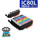 プリンターインク EPSON エプソン IC6CL80L IC80L 6色セット+黒 対応機種:EP-977A3 EP-907F EP-807AW EP-807AR EP-807AB EP-777A EP-707A