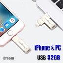 iPhone USBメモリ フラッシュ ドライブ 2-in-1 32gb iDragon iPad iPod touchの容量不足解消 パスワード保護 回転式 超高速 iOS/Window..