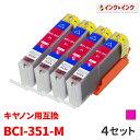 キヤノン 用 BCI-351M マゼンタ 【4個セット】【増...