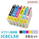 送料無料 エプソン 用 互換インク ICBK50 ICC50 ICM50 ICY50 ICLC50 ICLM50 IC6CL50 インクインク