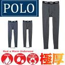 GUNZE POLO ロングタイツ PBW001A 裏起毛 タイツ 暖かい タイツ メンズ タイツ メンズインナー あったかインナー あたたか 寒さ対策 インナーウェア 紳士肌着 男性下着 秋冬用(02208)