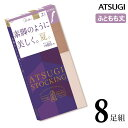ストッキング 太もも丈 ATSUGI STOCKING 素脚のように美しく。夏。太もも丈 FT60002P 8足組 送料無料 atsugi アツギ ストッキング ショートストッキング パンスト まとめ買い 吸汗 サマー 夏用 uv対策 (03792)