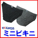 Kaepa(ケーパー)ミニビキニ(無地)がカッコいいですよ♪♪/ストレッチ/サイズM/サイズL/下着/下着メンズ/ブリーフメンズ/ビキニメンズ/ブリーフ/ビキニ...