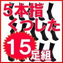 15足組5本指(日本製)くつした送料無料♪お試ししたい方は、5足組をご利用ください!/5本指靴下/5本指ソックス/五本指ソックス/綿100%/消臭加工/水虫予防...