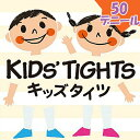 【TC5054】KIDS' TIGHTS キッズタイツ 50デニール/アツギ キッズタイツ/タイツ 子供/子供 タイツ/子供用 タイツ/スクール用/学校 タイ..