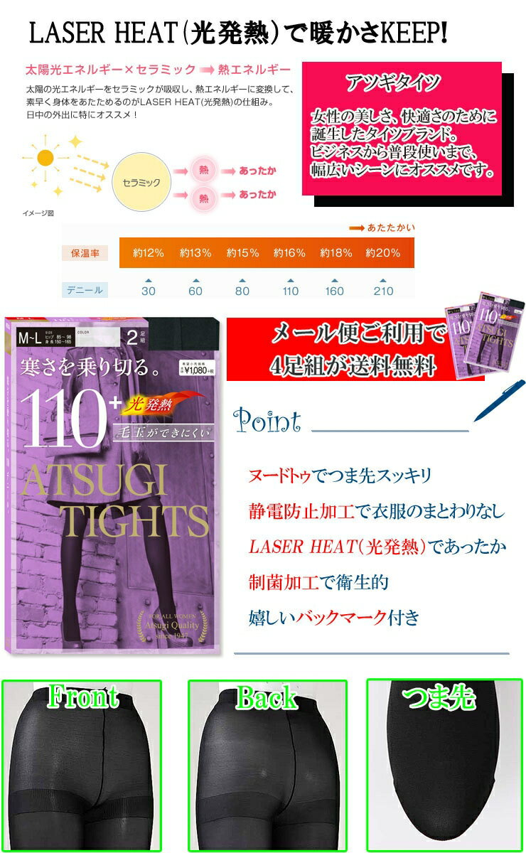 Nメール便で4足組が送料無料★アツギタイツ11...の紹介画像2