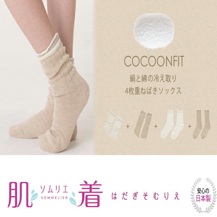 【送料無料】cocoonfit 絹と綿の冷え取り...の商品画像