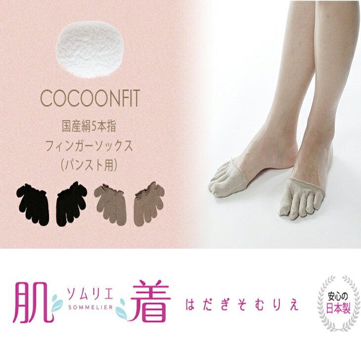 cocoonfit フィンガーソックス(パンスト...の商品画像